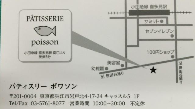 ポワソン地図