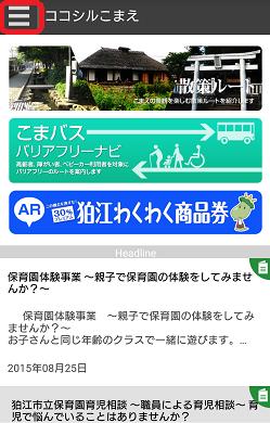 狛江_AR_2