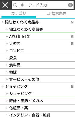 狛江_AR_5