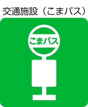 交通施設(こまバス)