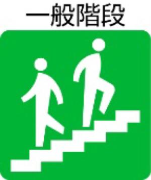 一般階段あり