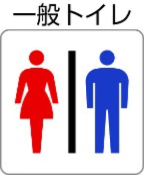 一般トイレあり