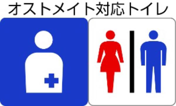 オストメイト対応トイレあり