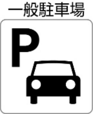 一般駐車場あり
