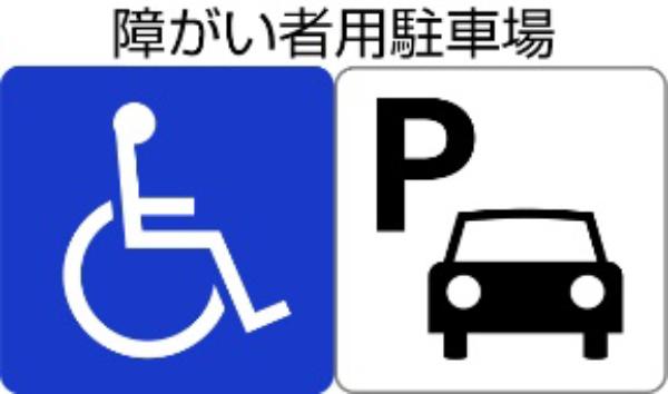 障がい者用駐車場あり