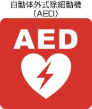 自動体外式除細動器(AED)あり